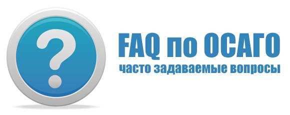 FAQ ОСАГО: часто задаваемые вопросы на тему автострахования