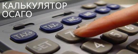 Единый страховой калькулятор ОСАГО