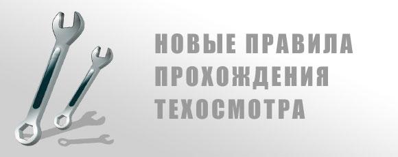 Опубликованы новые правила прохождения техосмотра в 2011 году