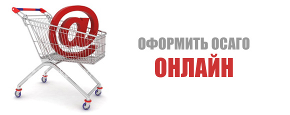 Оформить ОСАГО онлайн в Украине