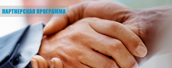Новая партнерская программа по страхованию ОСАГО и КАСКО