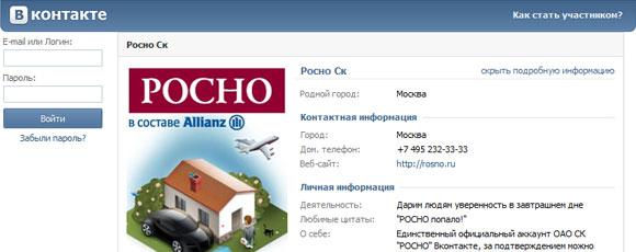 РОСНО: официальная группа vkontakte